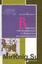Вавилон легендарный и Вавилон исторический