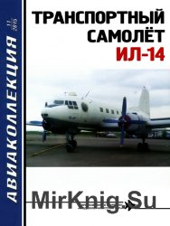 Авиаколлекция №11 2015