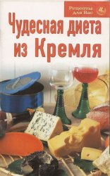 Чудесная диета из Кремля