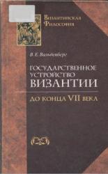 Государственное устройство Византии до конца VII века