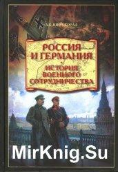 Россия и Германия. История военного сотрудничества