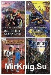 Романов Александр - Собрание из 8 произведений
