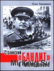 """Сталинский """"бандит"""" в Молотовске"""
