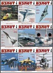 Взлёт №1-12, 2012