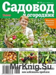 Садовод и огородник №13 2016