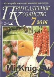 Приусадебное хозяйство № 7 (июль) 2016