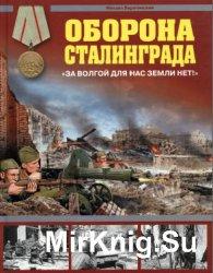"""Оборона Сталинграда   """"За Волгой для нас земли нет!"""""""