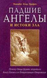 Падшие ангелы и истоки зла. Почему Отцы Церкви запретили Книгу Еноха и ее П ...