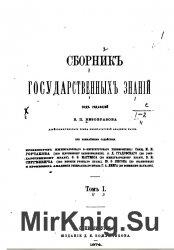 Сборник государственных знаний