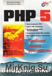 PHP 5. Наиболее полное руководство