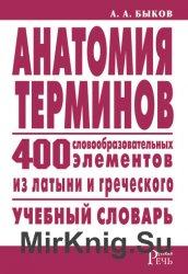 Анатомия терминов. 400 словообразовательных элементов из латыни и греческог ...