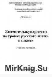 Явление лакунарности на уроках русского языка в школе