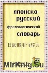 Японско-русский фразеологический словарь: Около 4000 фразеологических едини ...