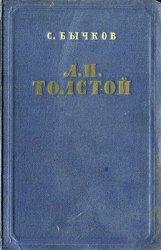 Л.Н. Толстой. Очерк творчества