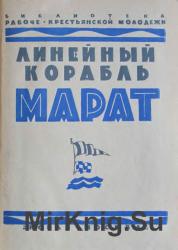 """Линейный корабль """"Марат"""""""