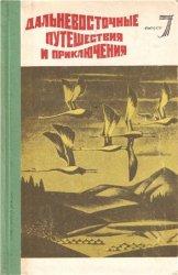 Дальневосточные путешествия и приключения. Выпуск 7