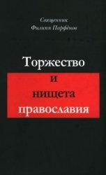Торжество и нищета православия