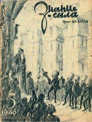Знание - сила №5 1940