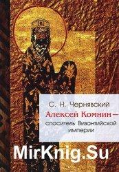Алексей Комнин - спаситель Византийской империи