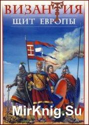 Византия - щит Европы: Арабо-византийские войны VII-XI вв.