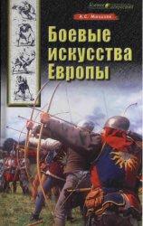 Боевые искусства Европы