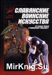 Славянские воинские искусства: От культа Земли к воинскому поединку