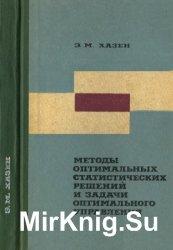 Методы оптимальных статистических решений и задачи оптимального управления