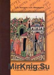 Русский удел эпохи создания единого государства: Серпуховское княжение в середине XIV-первой половине XV вв.