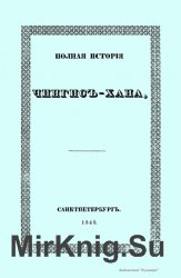 Полная история Чингис-хана, составленная из Татарских летописей и других до ...