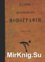 Исторические монографии. Том 3