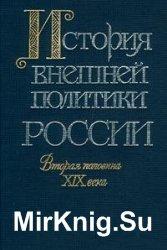 История внешней политики России. Конец XV - XVII век