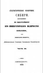 Статистическое обозрение Сибири. Часть III