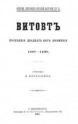 Витовт. Последние двадцать лет княжения 1410-1430