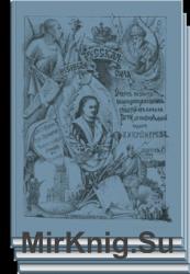 Русская военная сила. В 11-ти томах