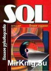 SQL: Полное руководство