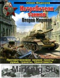 Истребители танков Второй Мировой