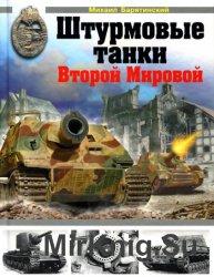 Штурмовые танки Второй Мировой