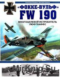 Фокке-Вульф FW 190. Многоцелевой истребитель Люфтваффе