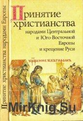 Принятие христианства народами Центральной и Юго-Восточной Европы и крещени ...