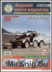 Panhard ERC 90 [Академія Юного Моделіста 2/2016]