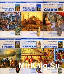 Серия Гиды цивилизаций (20 томов)