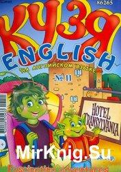 Кузя Еnglish № 11, 2014