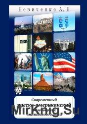 Современный русско-американский разговорник английского языка