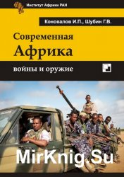 Современная Африка: войны и оружие