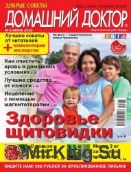 Домашний доктор №6 2016 Россия