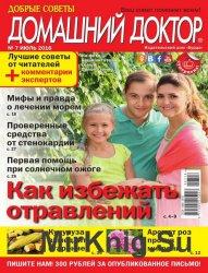 Домашний доктор №7 2016 Россия