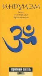 Индуизм: Йога, тантризм, кришнаизм. Карманный словарь