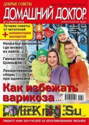 Домашний доктор №4 2016 Россия