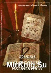 Юным о русской иконописи
