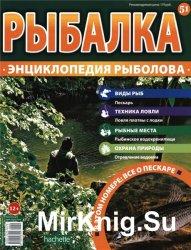 Рыбалка. Энциклопедия рыболова №51 2015
